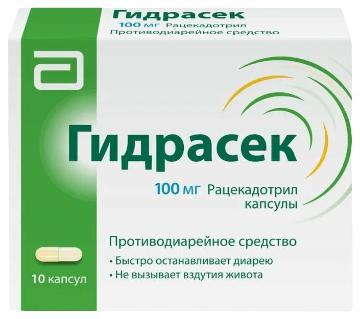 Гидрасек капсулы 100 мг №10