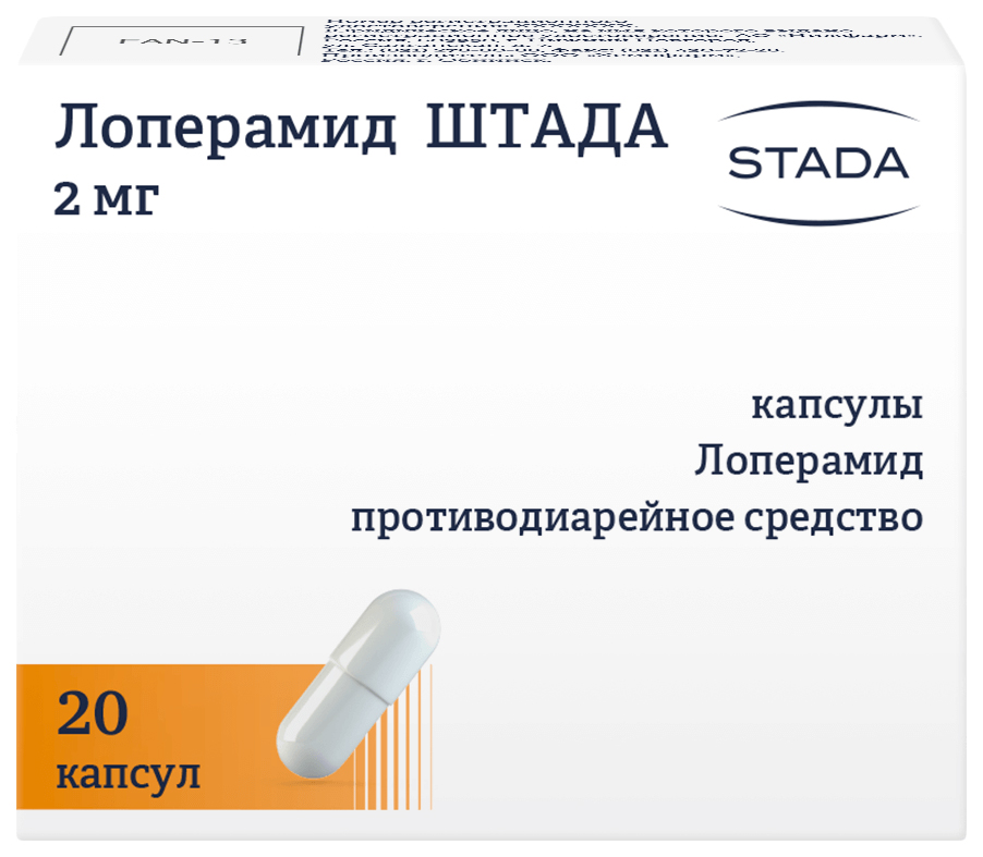 Лоперамид Штада капсулы 2 мг №20