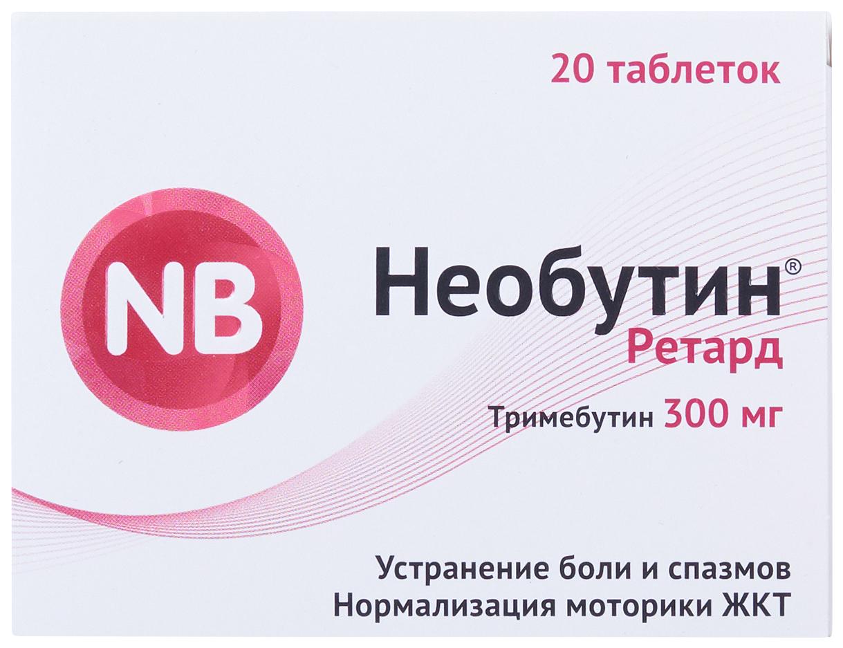 Купить Необутин Ретард таблетки прол.п.п.о.300 мг №20, Оболенское ФП