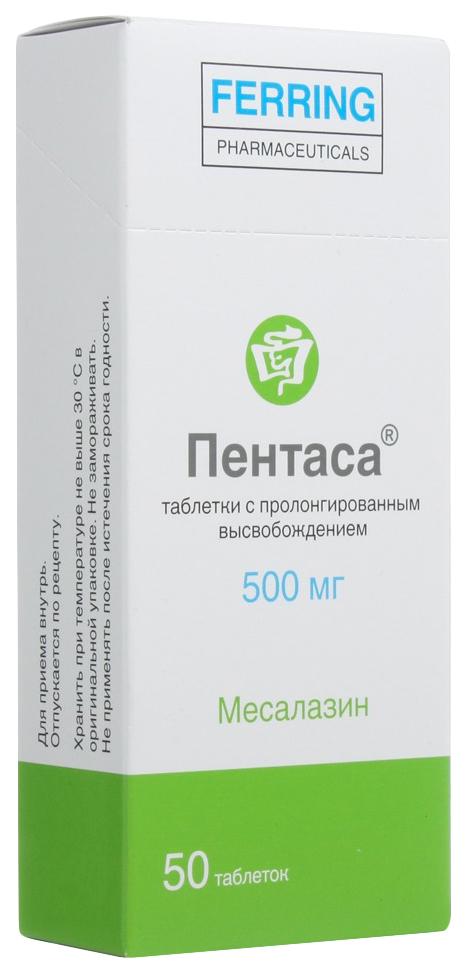 Пентаса табл. пролонг. 500 мг 50 шт.