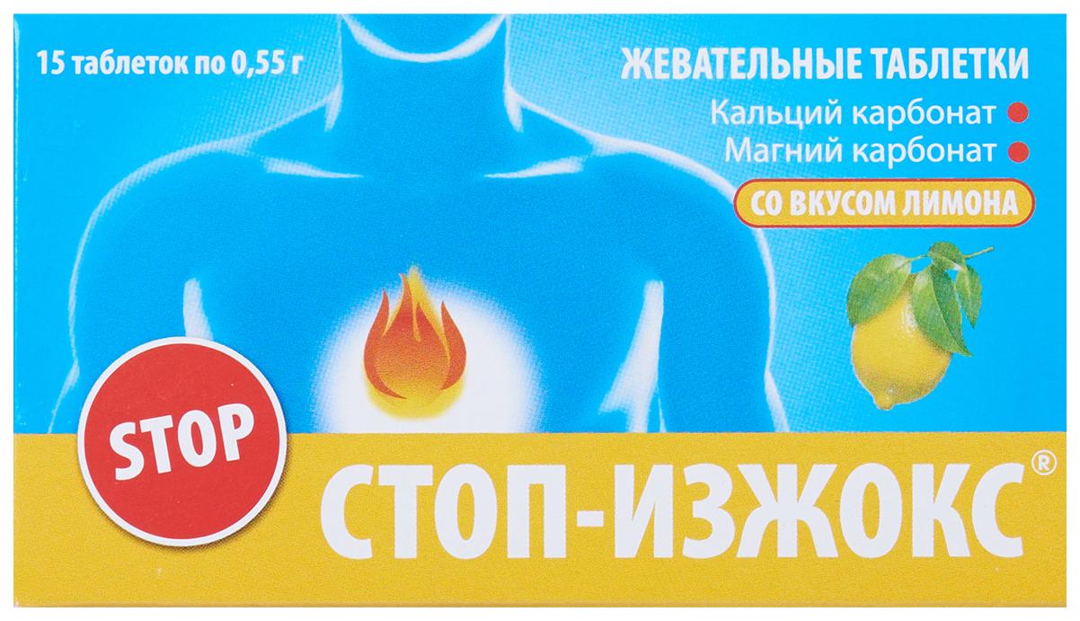 Стоп-Изжокс таблетки жеват. Лимон №15
