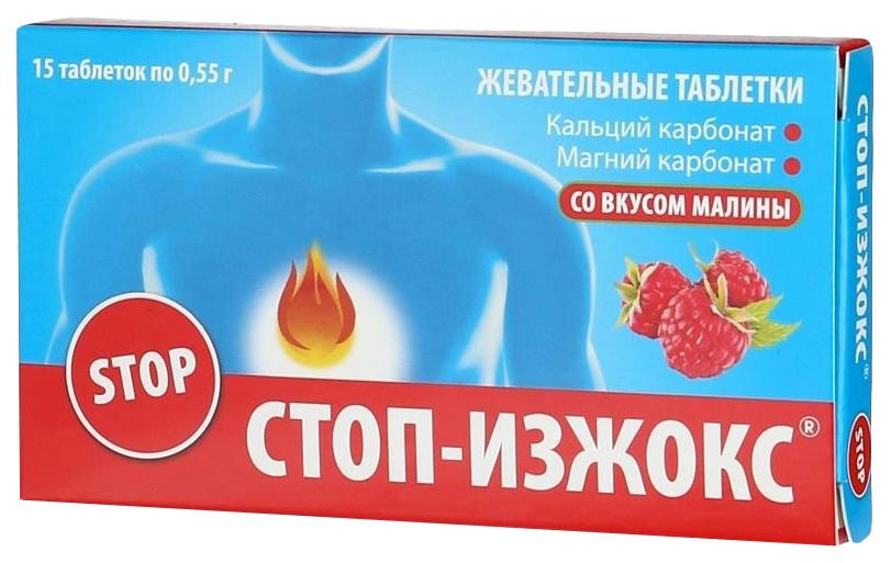 Стоп-Изжокс таблетки жеват. Малина №15