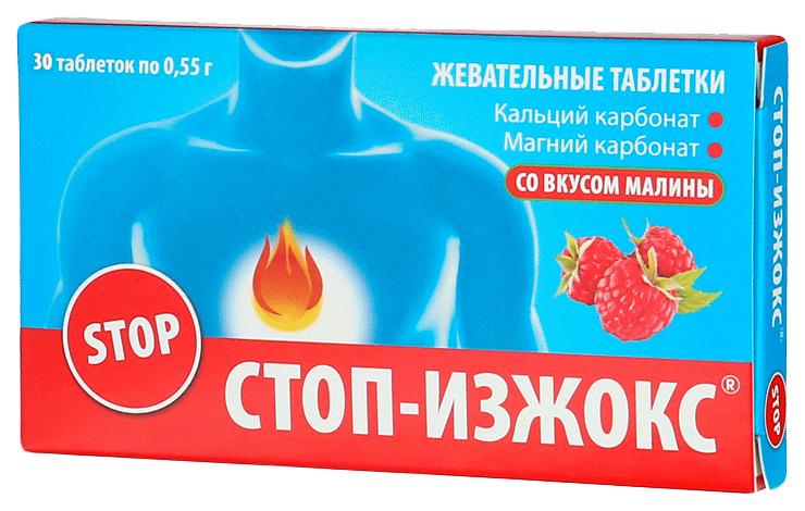 Стоп-Изжокс таблетки жеват. Малина №30