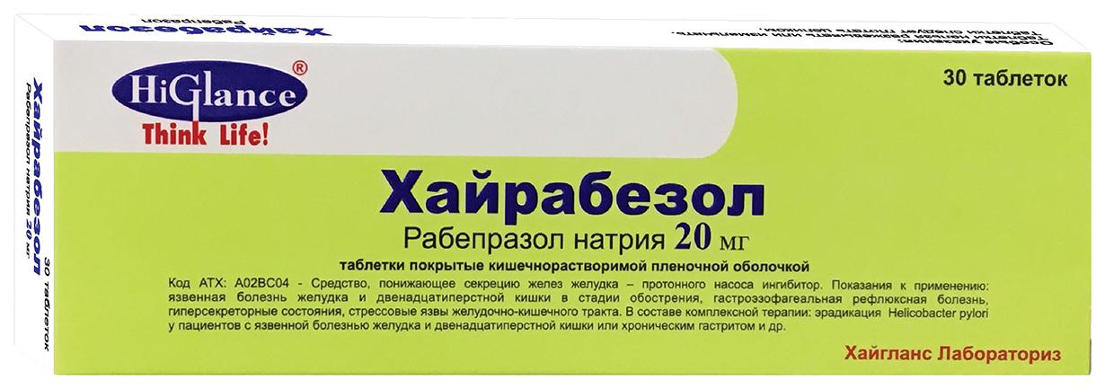 Хайрабезол таблетки, покрытые пленочной оболочкой кишечнораств.20