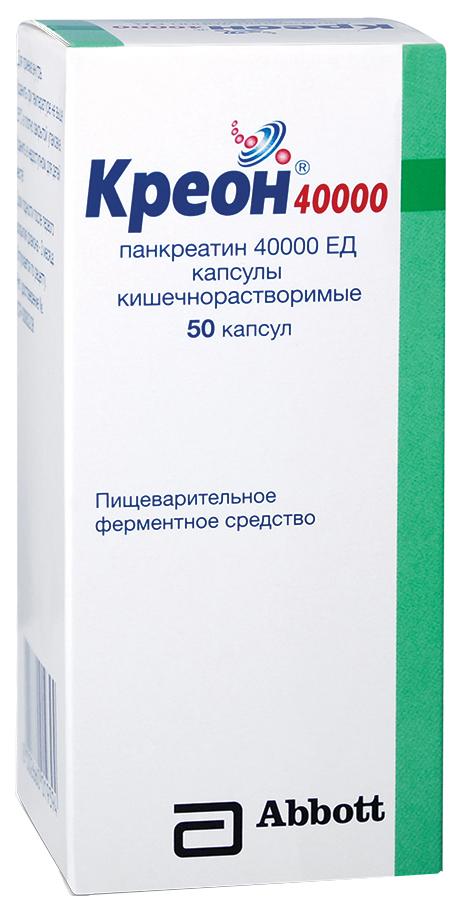 Креон 40000 капсулы кишечнораств.400 мг 50 шт.
