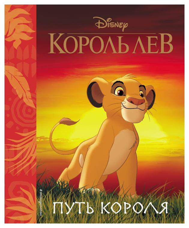 Купить Король Лев. Путь короля. Книга для чтения (с классическими иллюстрациями), Эксмо, Сказки