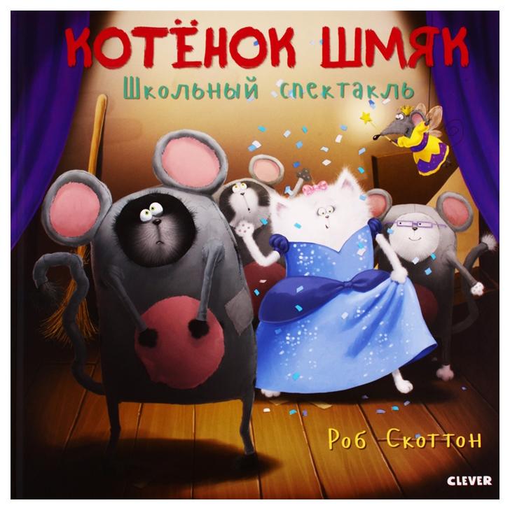Книга Клевер Котенок Шмяк. Школьный спектакль по цене 477
