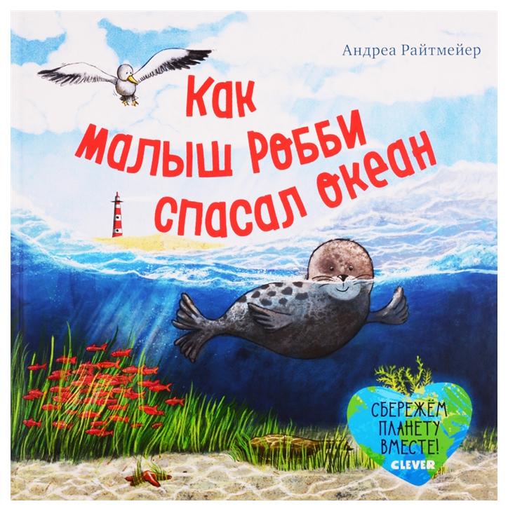Купить Книга CLEVER Экологические сказки. Как малыш Робби спасал океан, Сказки