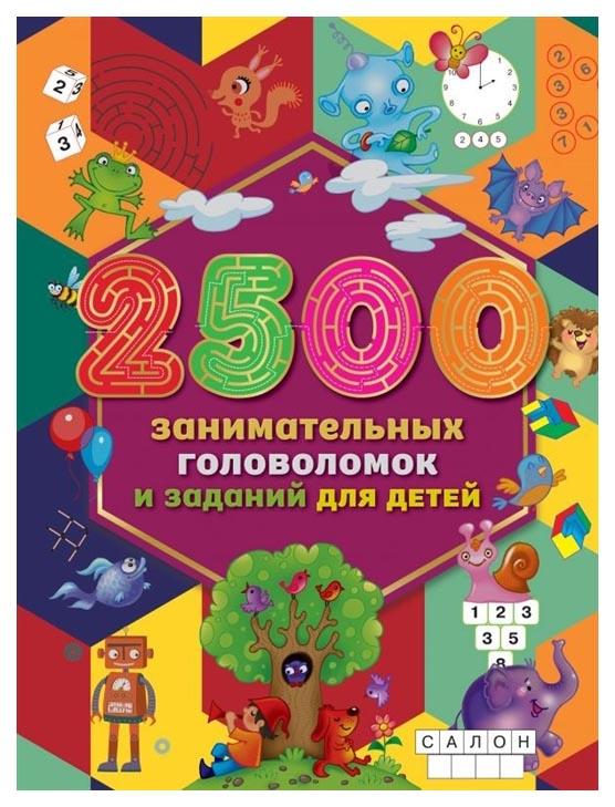 Купить 2500 занимательных головоломок и заданий для детей, Малыш, Книги по обучению и развитию детей