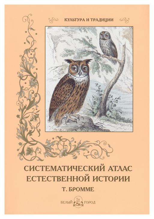 Купить Систематический атлас естественной истории (Т. Бромме), Белый Город, История
