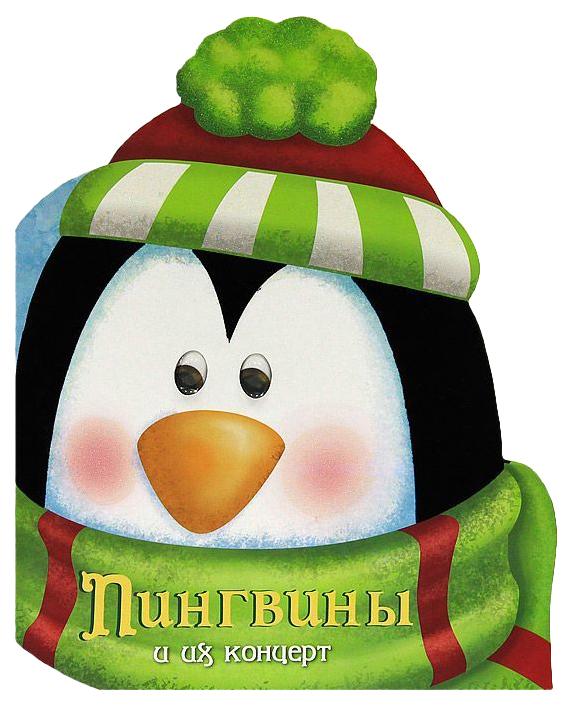 Купить Книга Стрекоза Новогодние стихи. Пингвины и их концерт, Стихи для детей