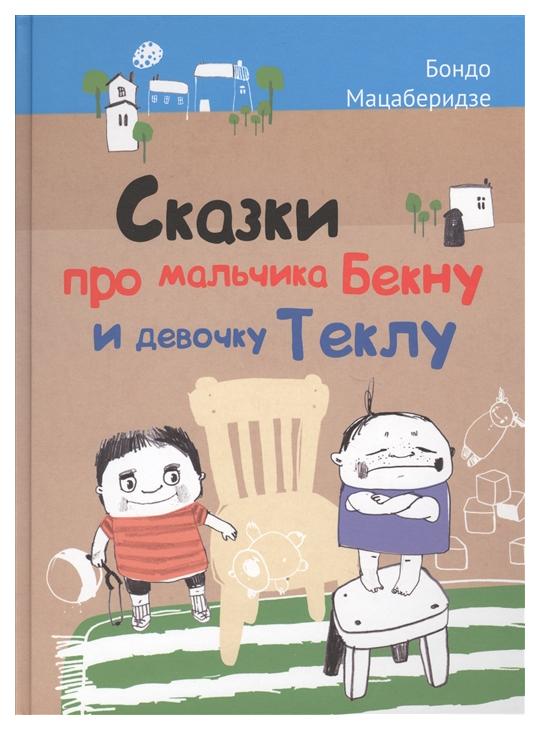 Купить Книга Детское Время Сказки про мальчика Бекну и девочку Теклу, Детское время