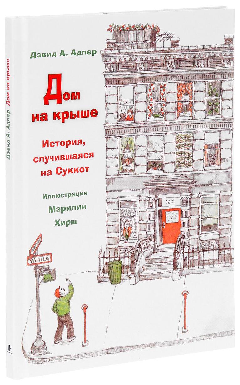 Купить Книга Книжники Дом на крыше, Религиозная литература для детей