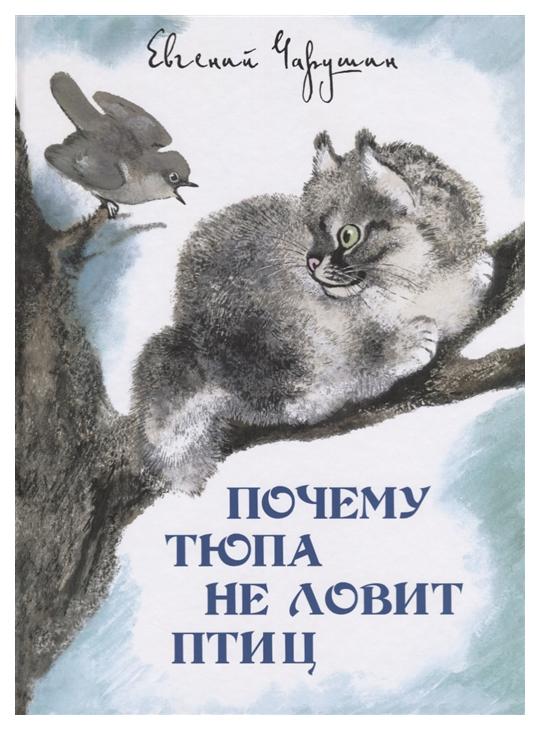 Купить Книга Детское Время Почему Тюпа не ловит птиц. Рассказы, Детское время, Рассказы и повести