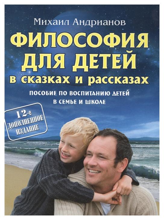 Купить Философия для детей в сказках и рассказах. Пособие по воспитанию детей в семье и школе, Книжный дом, Этикет, гигиена, безопасность