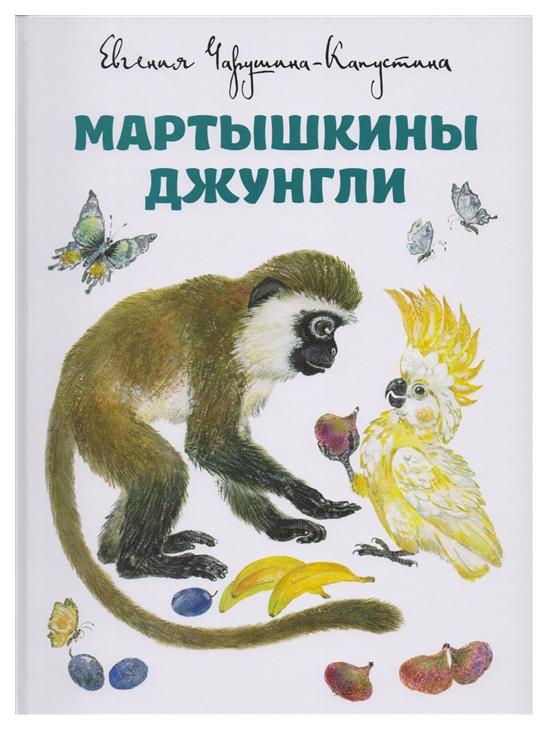 Купить Книга Детское Время Мартышкины джунгли, Детское время, Рассказы и повести