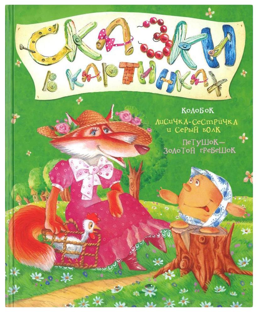 Купить Книга Росмэн Колобок. Лисичка-сестричка и серый волк. Петушок - золотой гребешок, Сказки