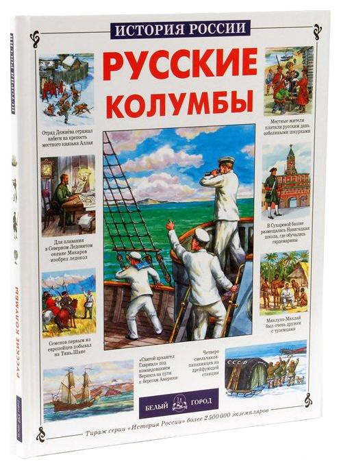 Купить Книга БЕЛЫЙ ГОРОД История России. Русские колумбы, Белый Город