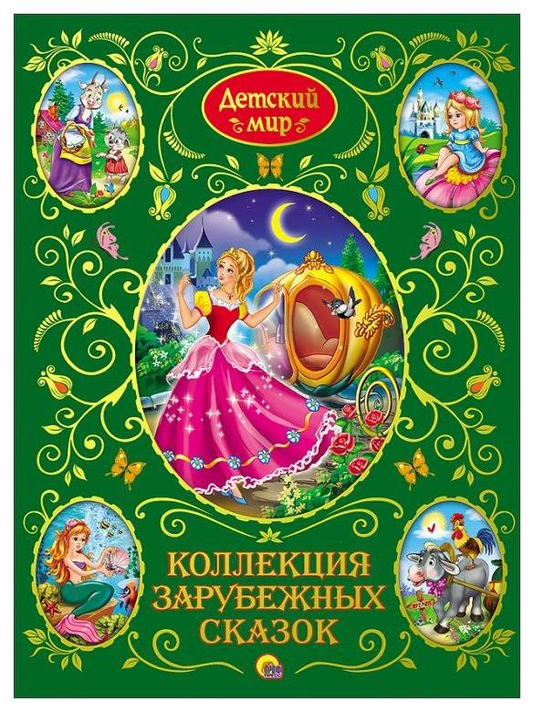Купить Книга Проф-Пресс Детский мир. Коллекция зарубежных сказок, Сказки