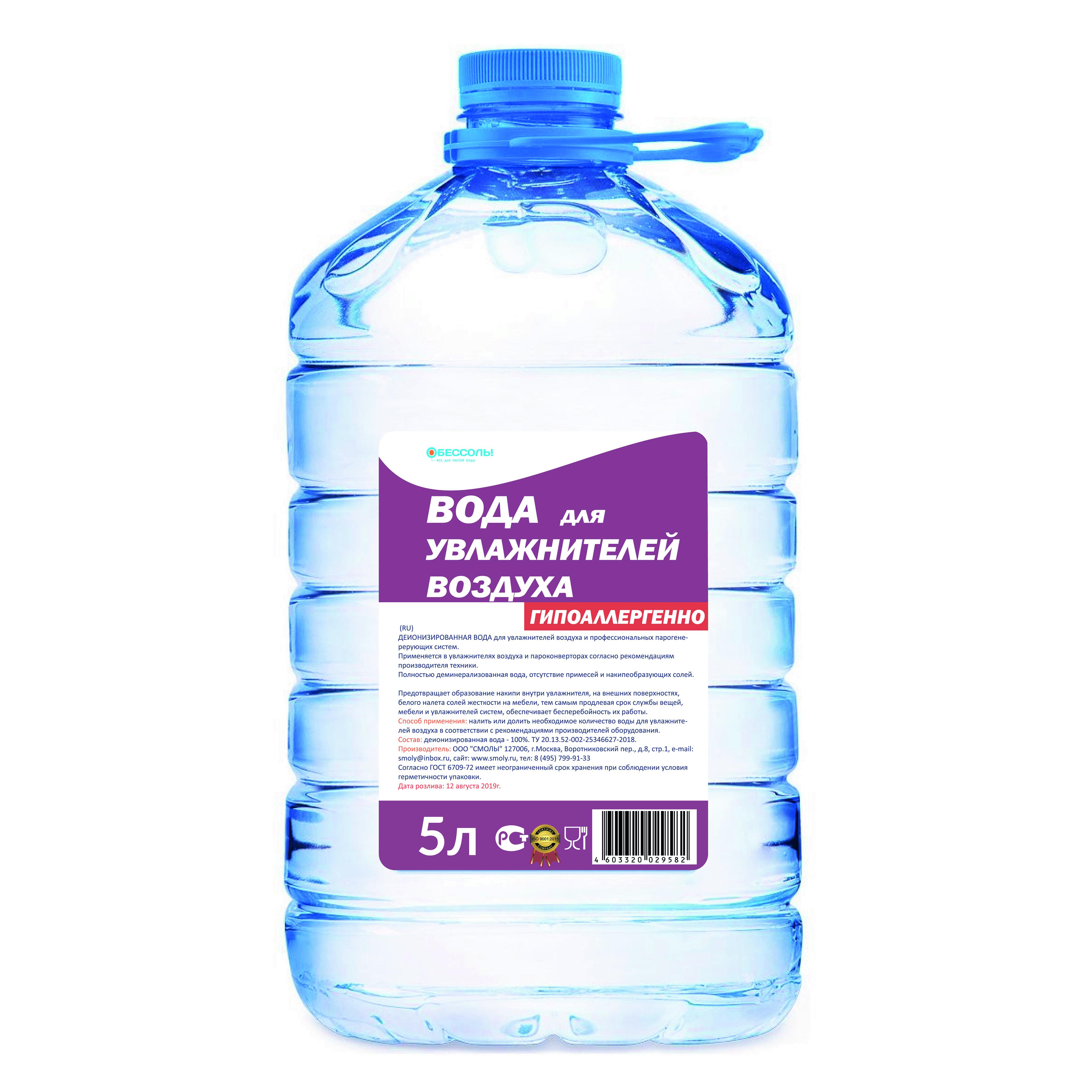 Вода для увлажнителей воздуха  Обессоль!