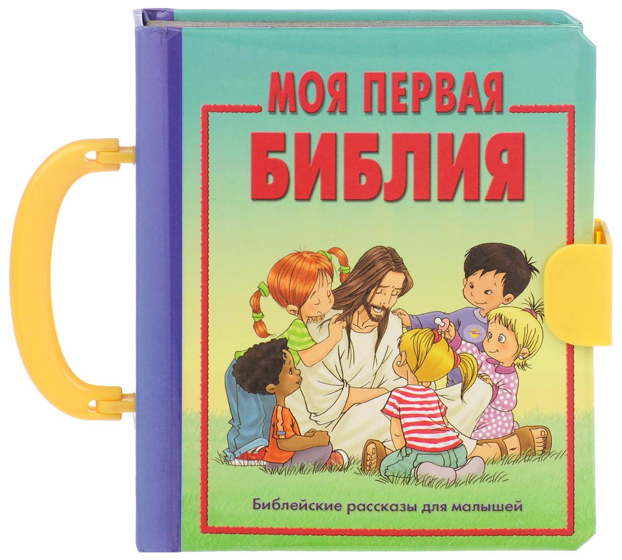 Купить Книга Российское Библейское общество Моя первая Библия (для малышей), Российское Библейское Общество, Религиозная литература для детей