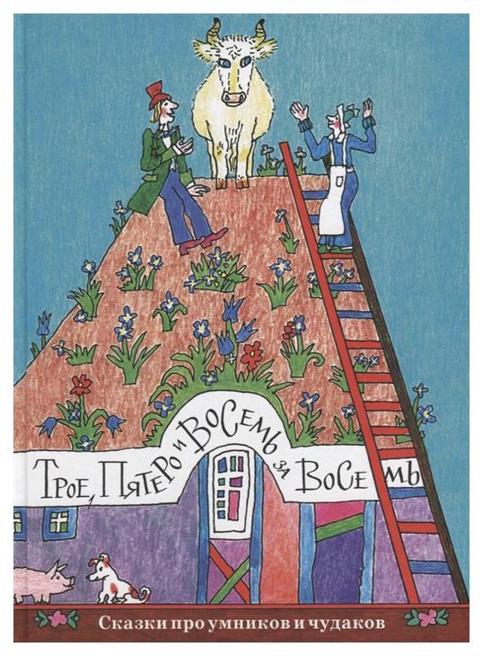 Купить Книга Детское Время Трое, пятеро и восемь за восемь. Сказки про умников и чудаков, Детское время