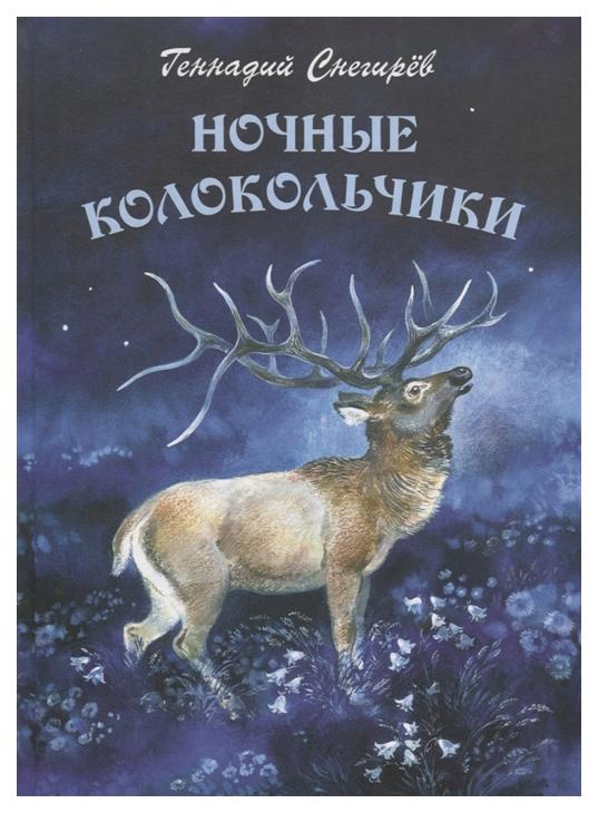 Купить Книга Детское Время Ночные колокольчики, Детское время, Рассказы и повести