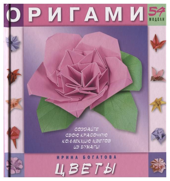 Купить Книга Мартин Рукоделие. Оригами. Оригами. Цветы. 54 модели, Обучающие игры