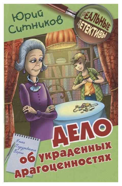 Купить Книга Литера Гранд Реальные детективы. Дело об украденных драгоценностях, Детская художественная литература