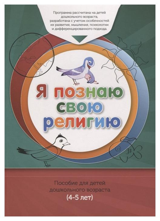 Я познаю свою религию. Книга обучаемого. Пособие для детей дошкольного возраста (4-5 лет)