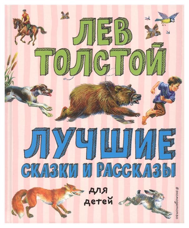 Купить Книга Эксмодетство Лучшие книги для детей. Лучшие сказки и рассказы для детей, Детская художественная литература