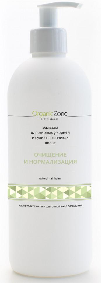 Купить Бальзам Organic Zone Очищение и нормализация, Проф