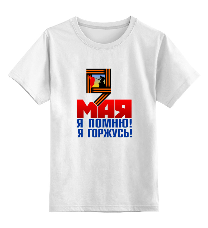Купить 0000000652682, Детская футболка классическая Printio 9 мая, р. 104,