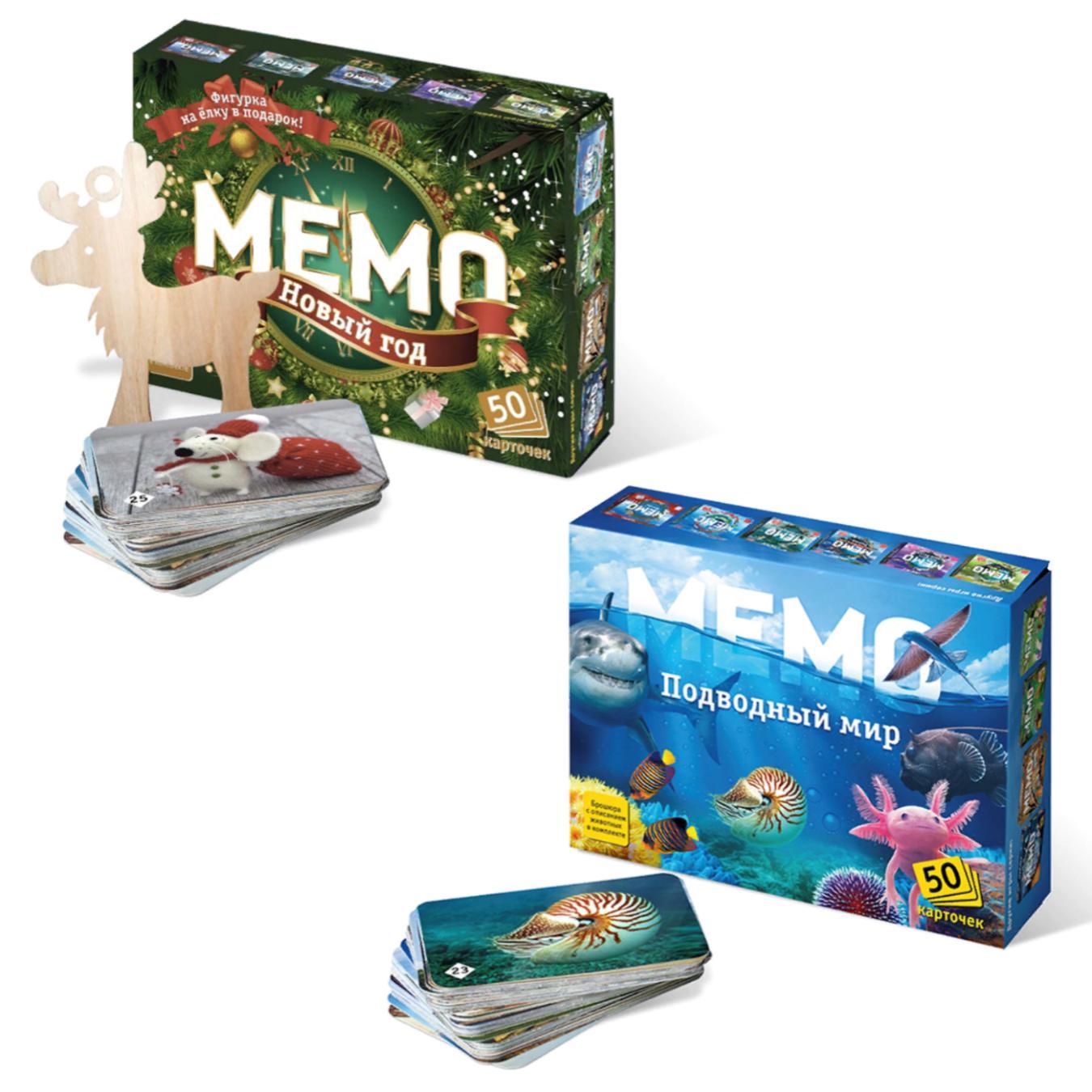 Купить Memo, Настольная игра Нескучные Игры 2в1 Мемо Нов.год(подвес на елку в ком.)Мемо Подводный мир,
