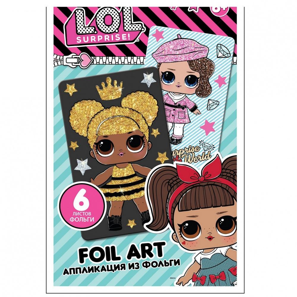 Аппликация из фольги L.O.L. Surprise Queen