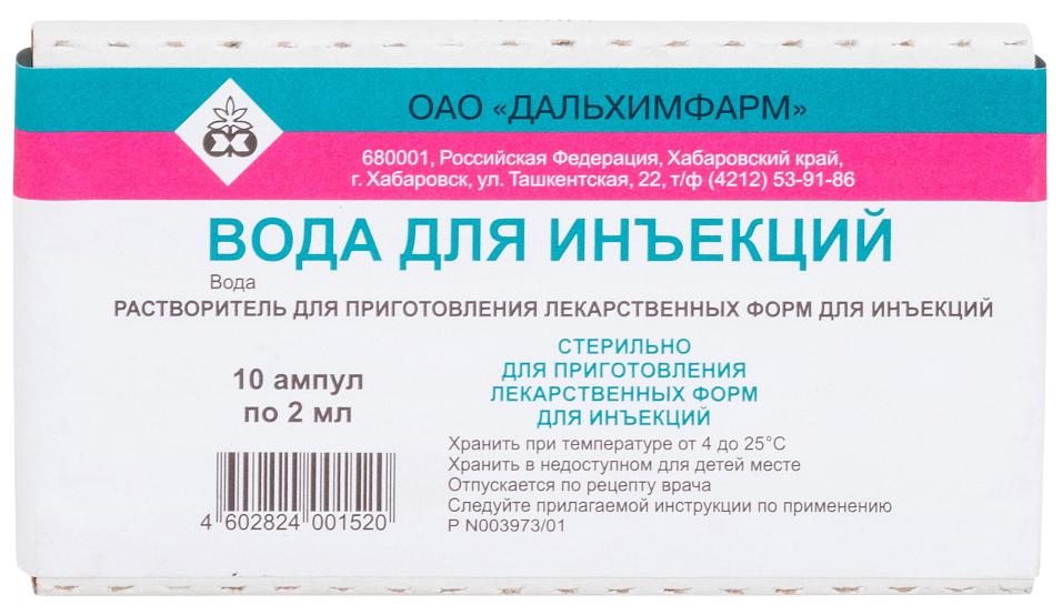 Купить Вода для инъекций Дальхимфарм ОАО 2 мл N10