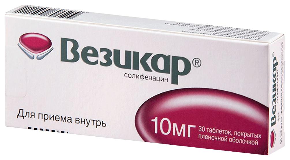 Везикар таблетки, покрытые пленочной оболочкой 10 мг №30