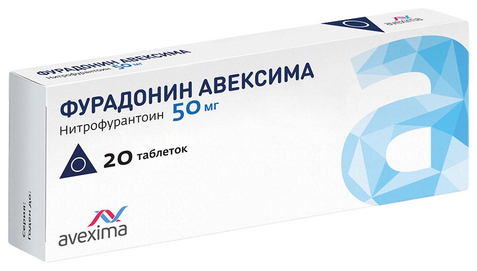 Фурадонин Авексима таблетки 50 мг 20 шт.