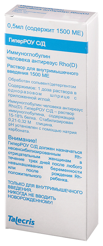 ГиперРОУ С/Д раствор для в/м введ 1500МЕ/0,5