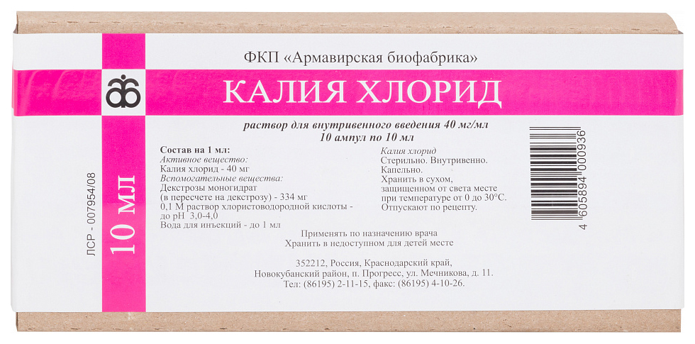 Калия хлорид раствор для в/в введ.40 мг/мл амп.10 мл №10