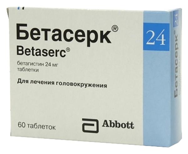 Бетасерк таблетки 24 мг 60 шт.