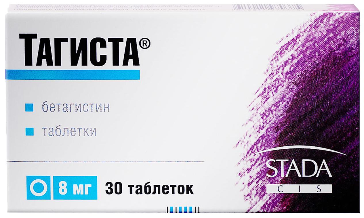 Купить Тагиста таблетки 8 мг №30, Нижфарм