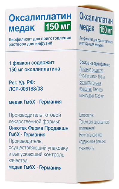 Оксалиплатин медак лиофилизат для пригот. р-ра для инф.фл.150 мг