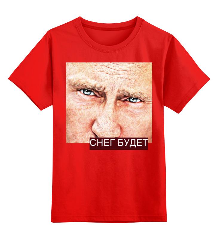 Детская футболка классическая Printio Путин обещает снег, р. 128 0000000661430