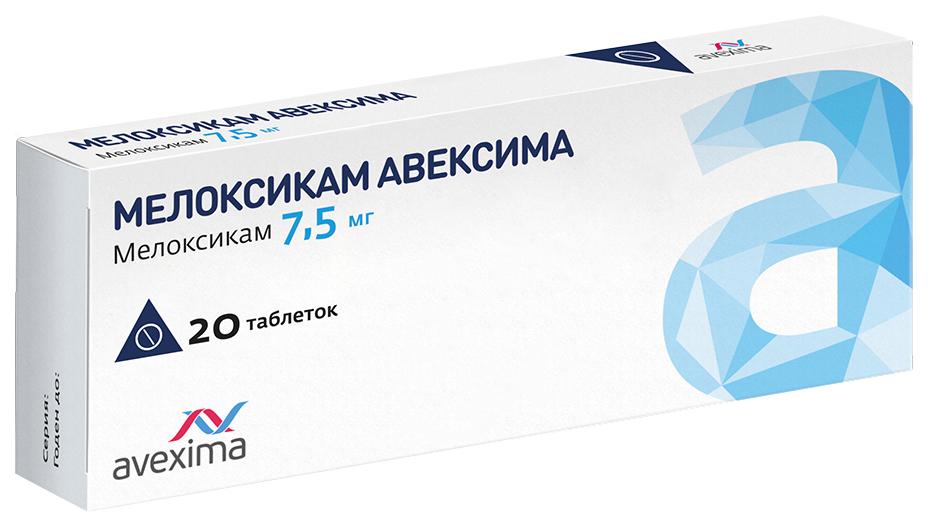 Мелоксикам Авексима таблетки 7,5 мг №20