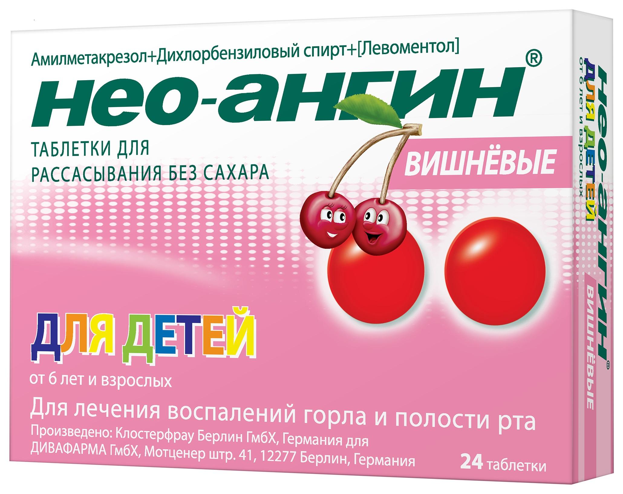 Купить Нео-Ангин тб б/сахара №24 Вишневый, Divapharma