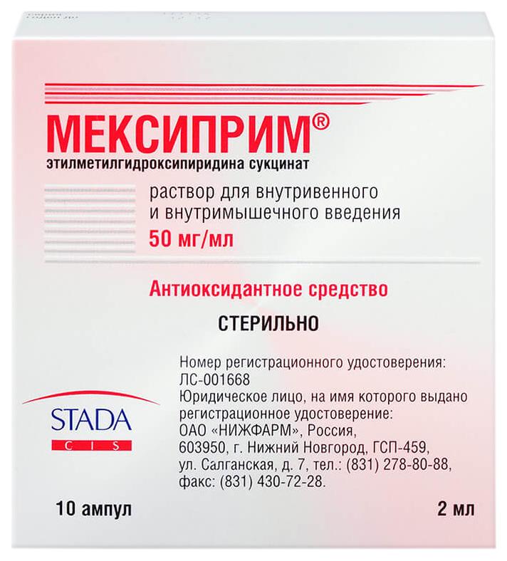 Мексиприм раствор для в/в, в/м введ. 50 мг/мл 2 мл амп №10