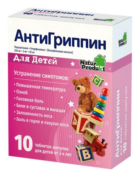 Купить Антигриппин таблетки шипучие с вит С для детей пенал №10, Valeant Pharmaceuticals