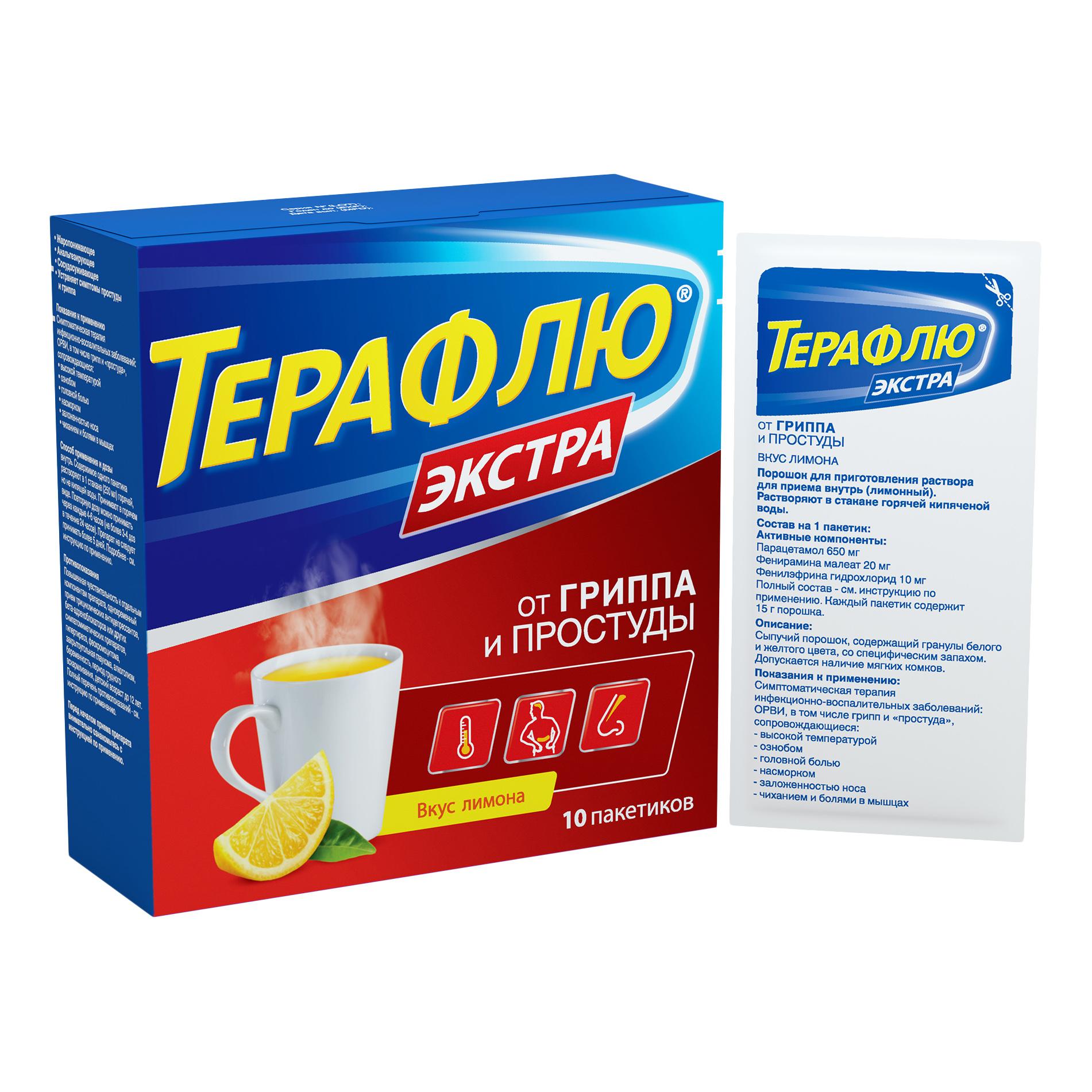 ТераФлю от гриппа и простуды Экстра пор. для приг. раствора для приема внутрь Лимон №10