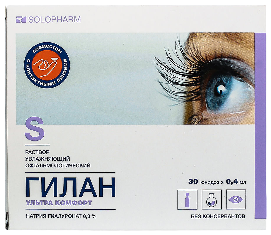 Гилан Ультра Комфорт капли глазные 0,3% тюб.